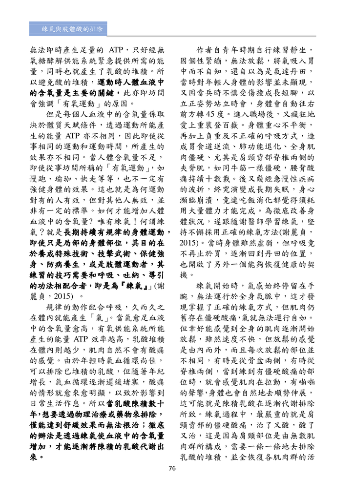 新醫學雜誌第4期全文_078.png