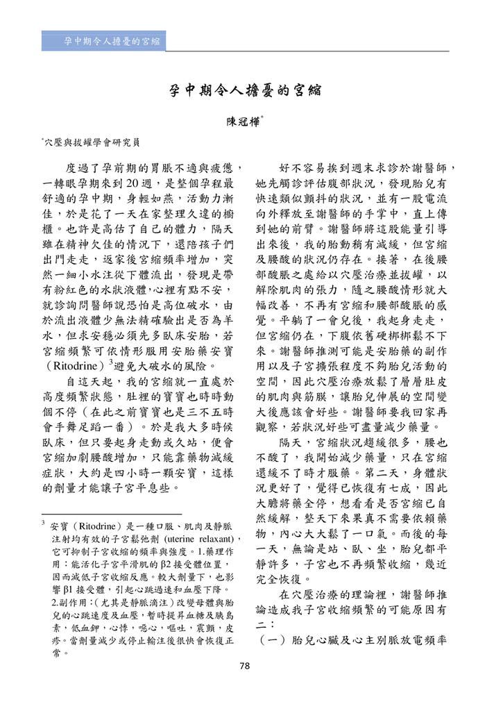 新醫學雜誌第4期全文_080.png