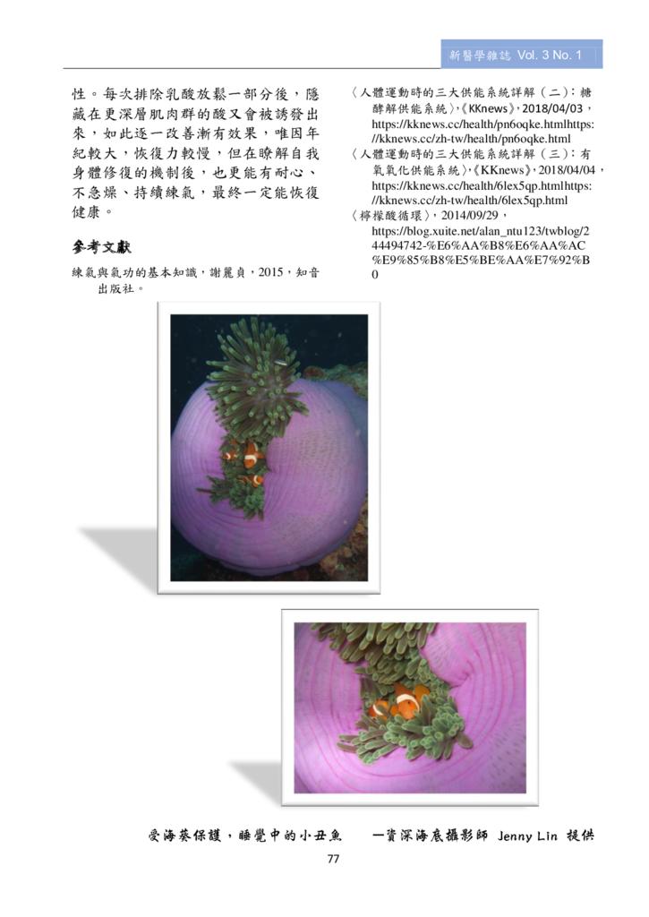 新醫學雜誌第4期全文_079.png