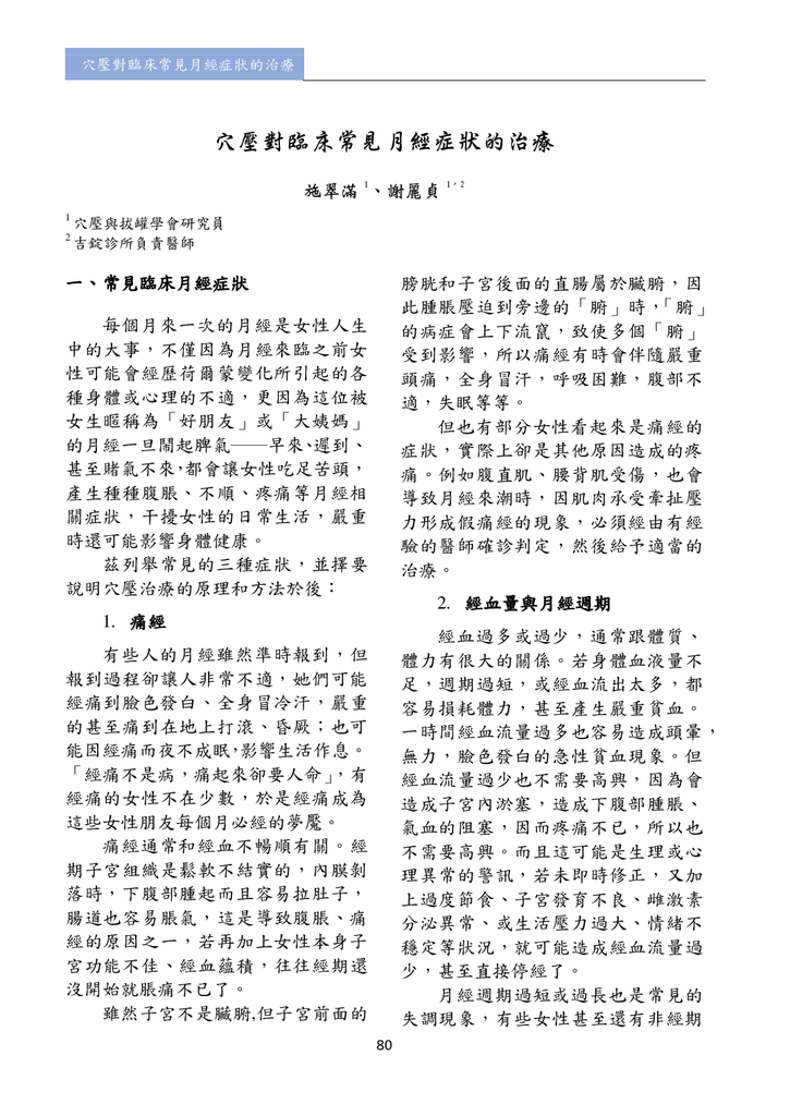 新醫學雜誌第4期全文_082.png
