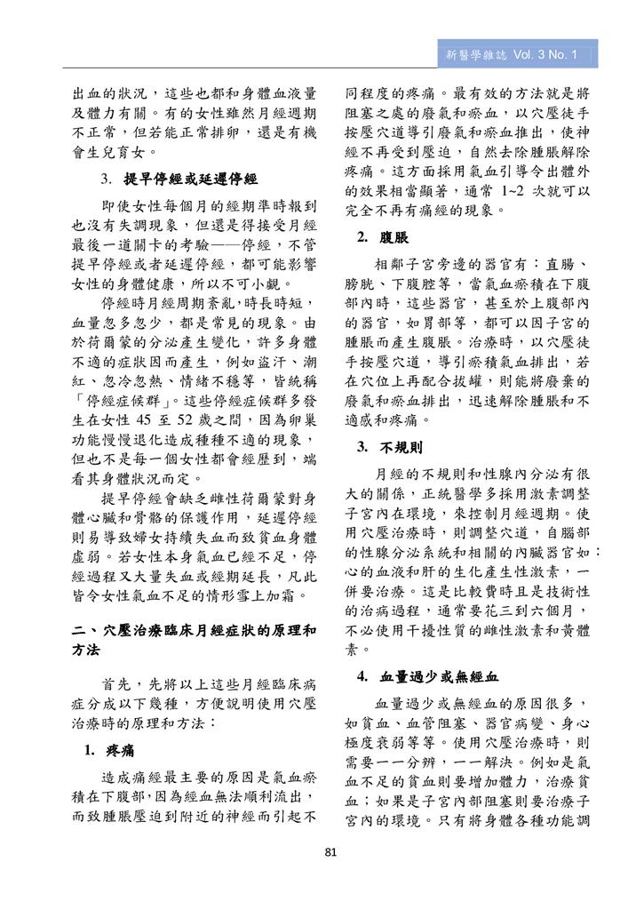 新醫學雜誌第4期全文_083.png