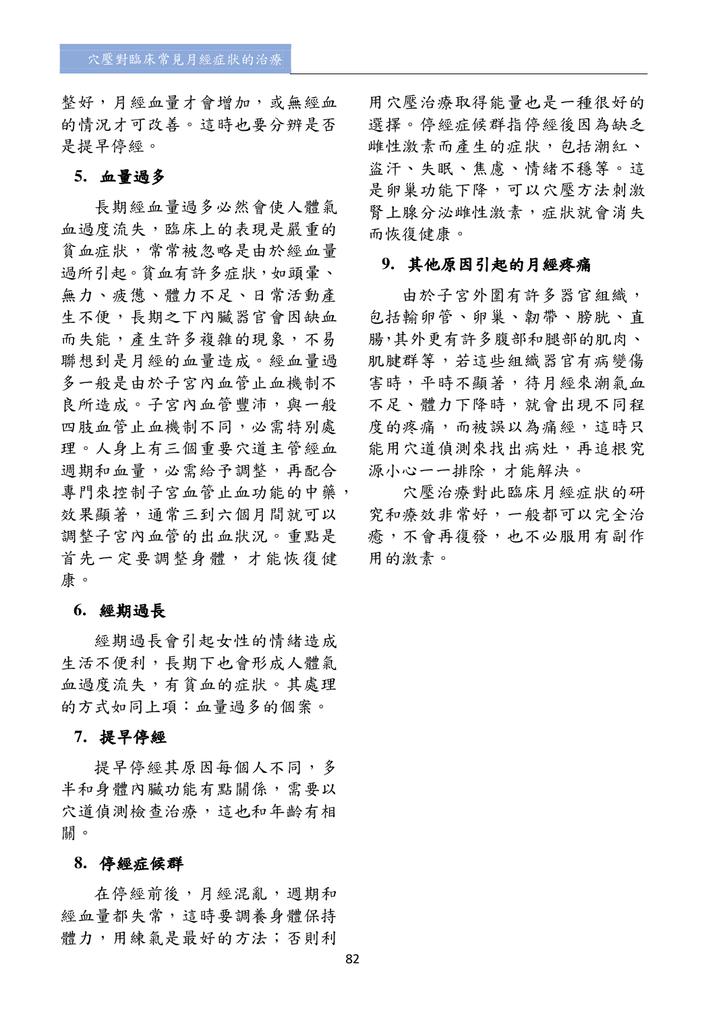 新醫學雜誌第4期全文_084.png