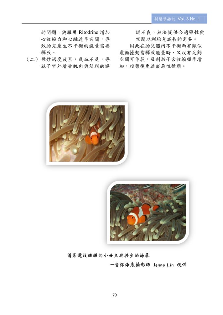 新醫學雜誌第4期全文_081.png