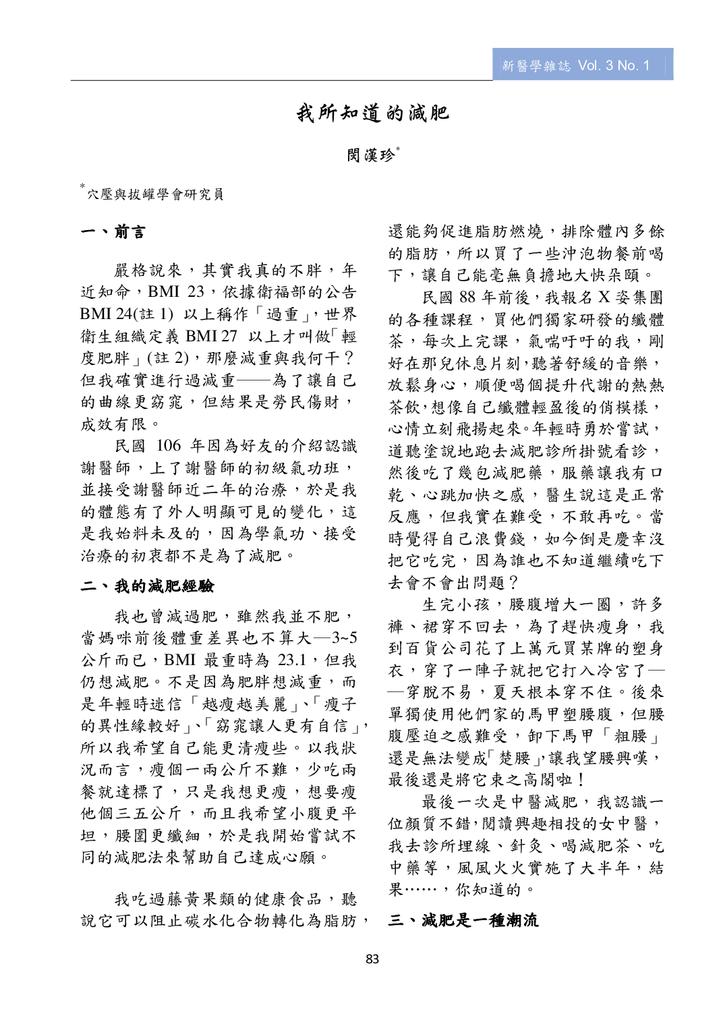 新醫學雜誌第4期全文_085.png