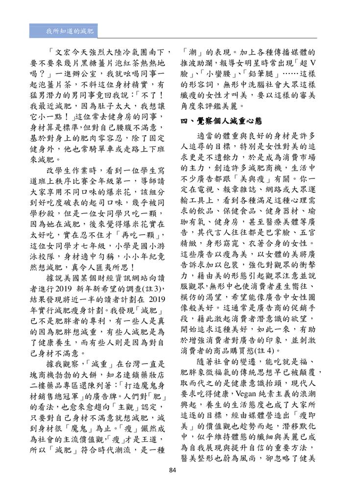 新醫學雜誌第4期全文_086.png
