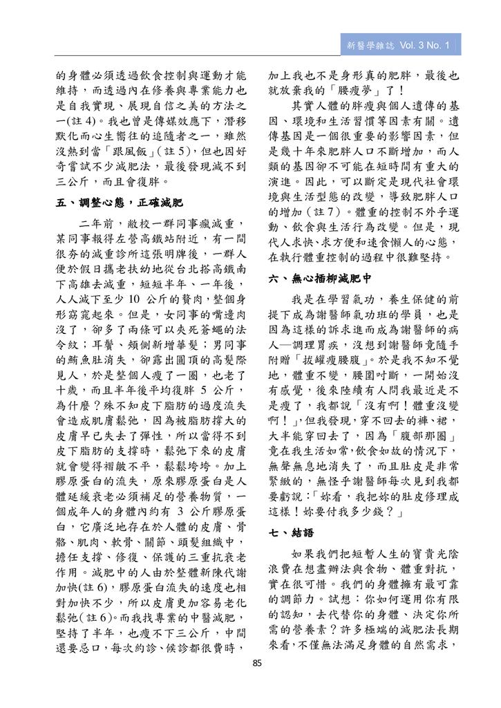 新醫學雜誌第4期全文_087.png