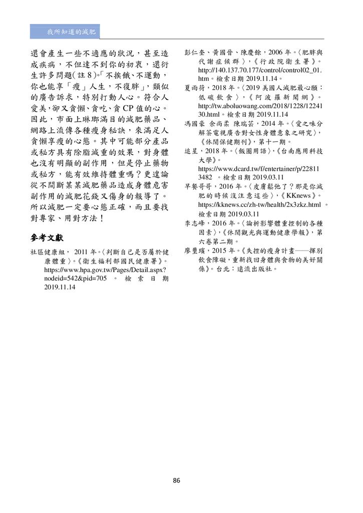 新醫學雜誌第4期全文_088.png