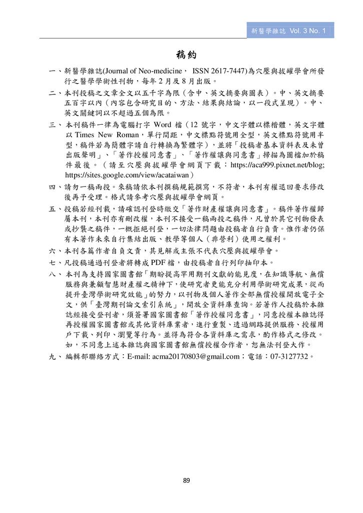 新醫學雜誌第4期全文_091.png