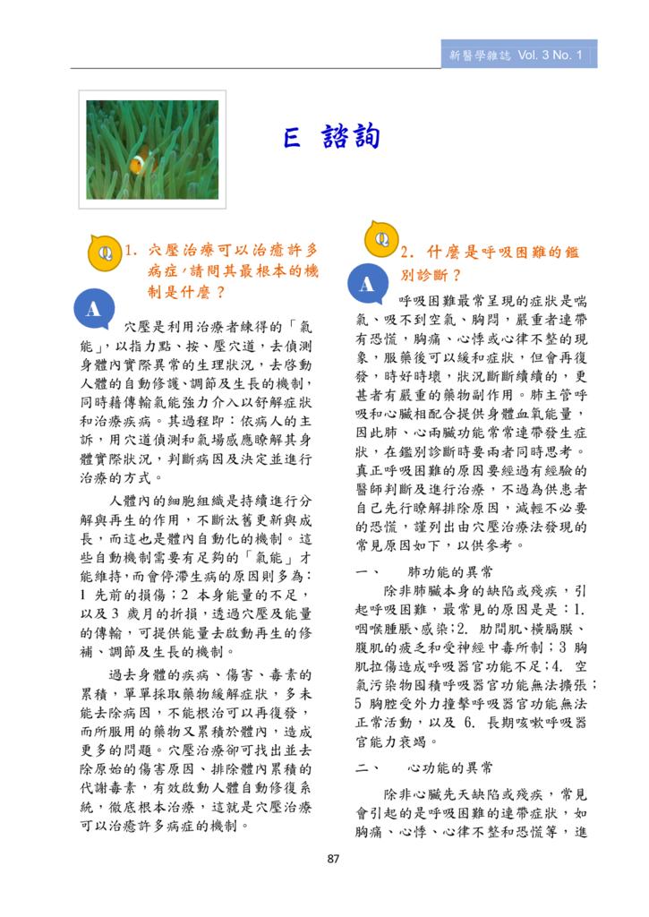 新醫學雜誌第4期全文_089.png