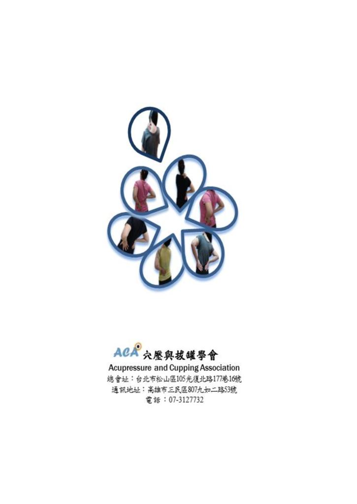 新醫學雜誌第4期全文_092.png