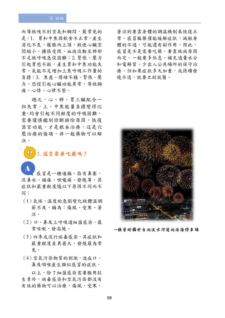 新醫學雜誌第4期全文_090.png