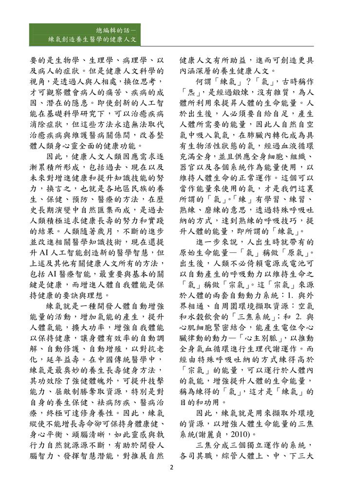新醫學雜誌第5期PDF版_004.png