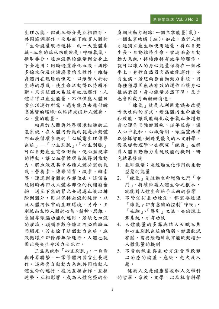 新醫學雜誌第5期PDF版_005.png