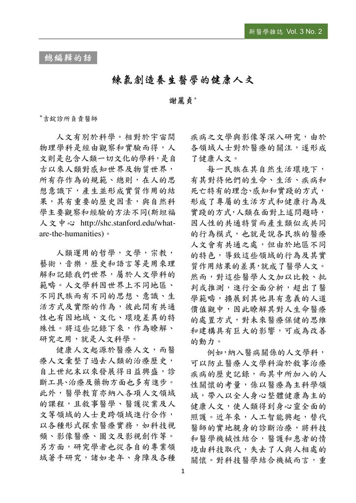 新醫學雜誌第5期PDF版_003.png
