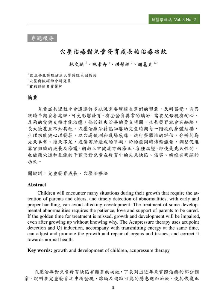 新醫學雜誌第5期PDF版_007.png