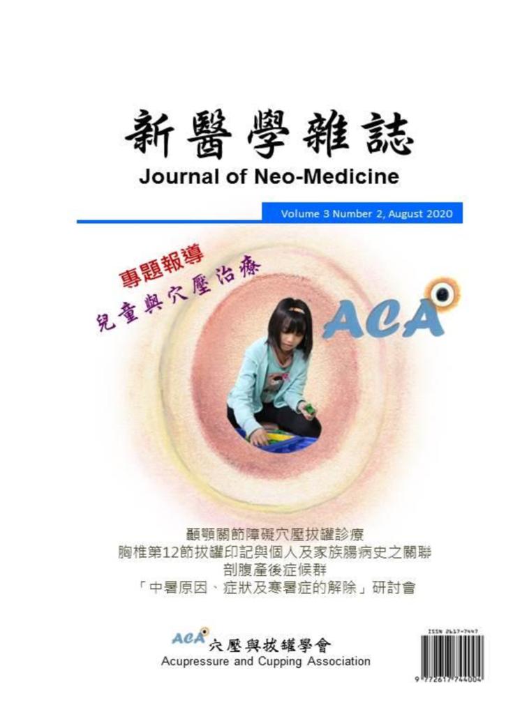 新醫學雜誌第5期PDF版_001.png