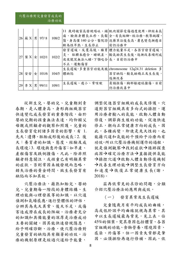 新醫學雜誌第5期PDF版_010.png