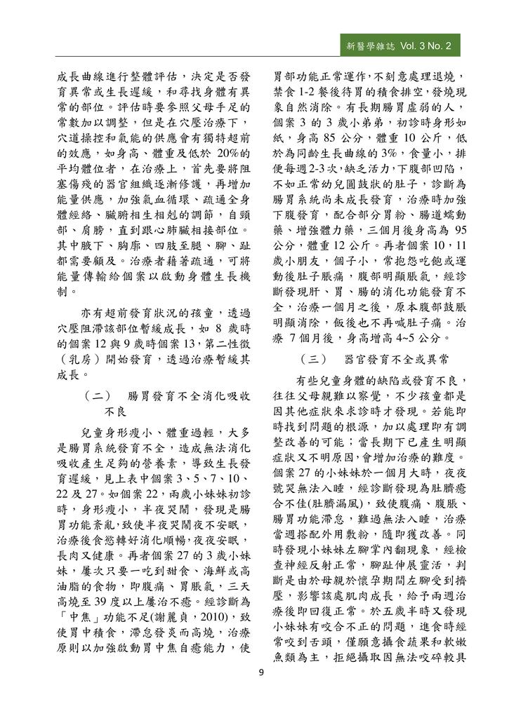 新醫學雜誌第5期PDF版_011.png