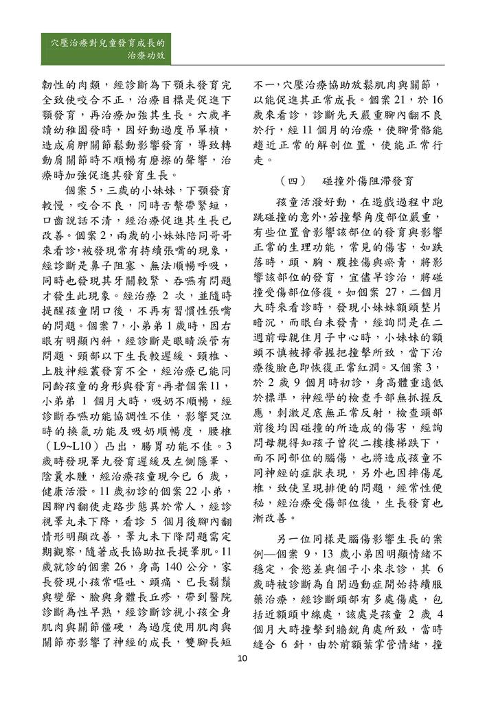 新醫學雜誌第5期PDF版_012.png