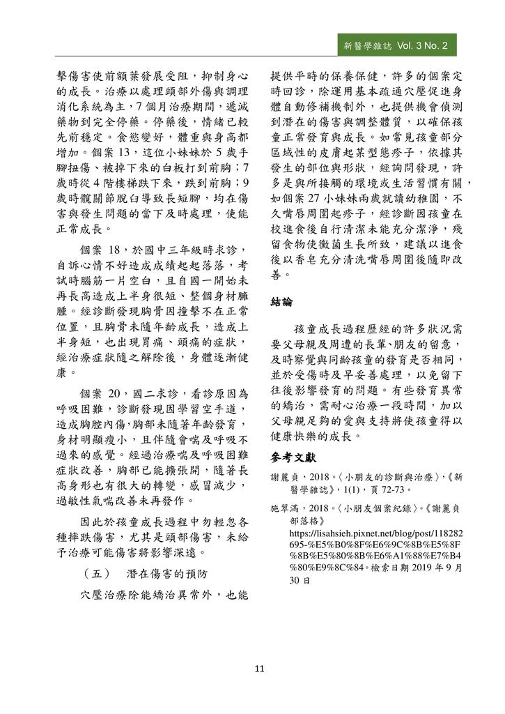 新醫學雜誌第5期PDF版_013.png
