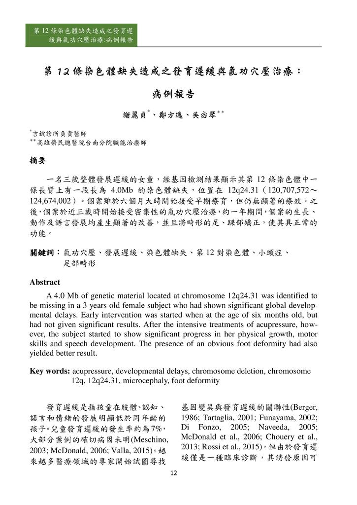 新醫學雜誌第5期PDF版_014.png