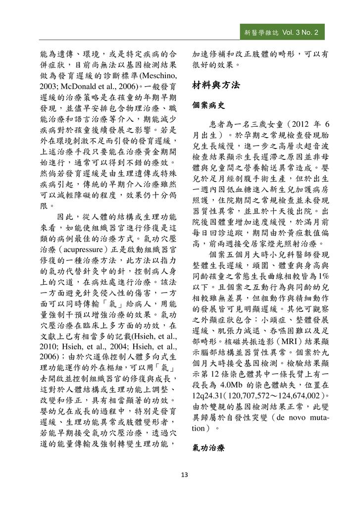 新醫學雜誌第5期PDF版_015.png