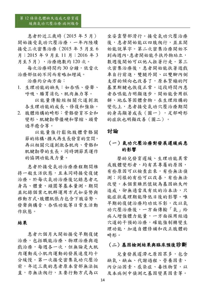 新醫學雜誌第5期PDF版_016.png
