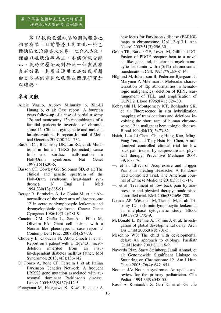 新醫學雜誌第5期PDF版_018.png