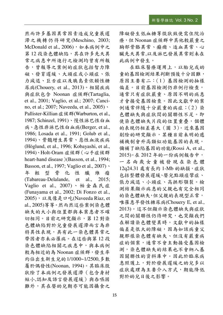 新醫學雜誌第5期PDF版_017.png