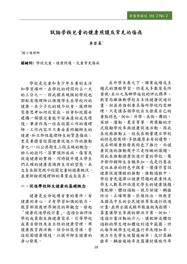 新醫學雜誌第5期PDF版_021.png