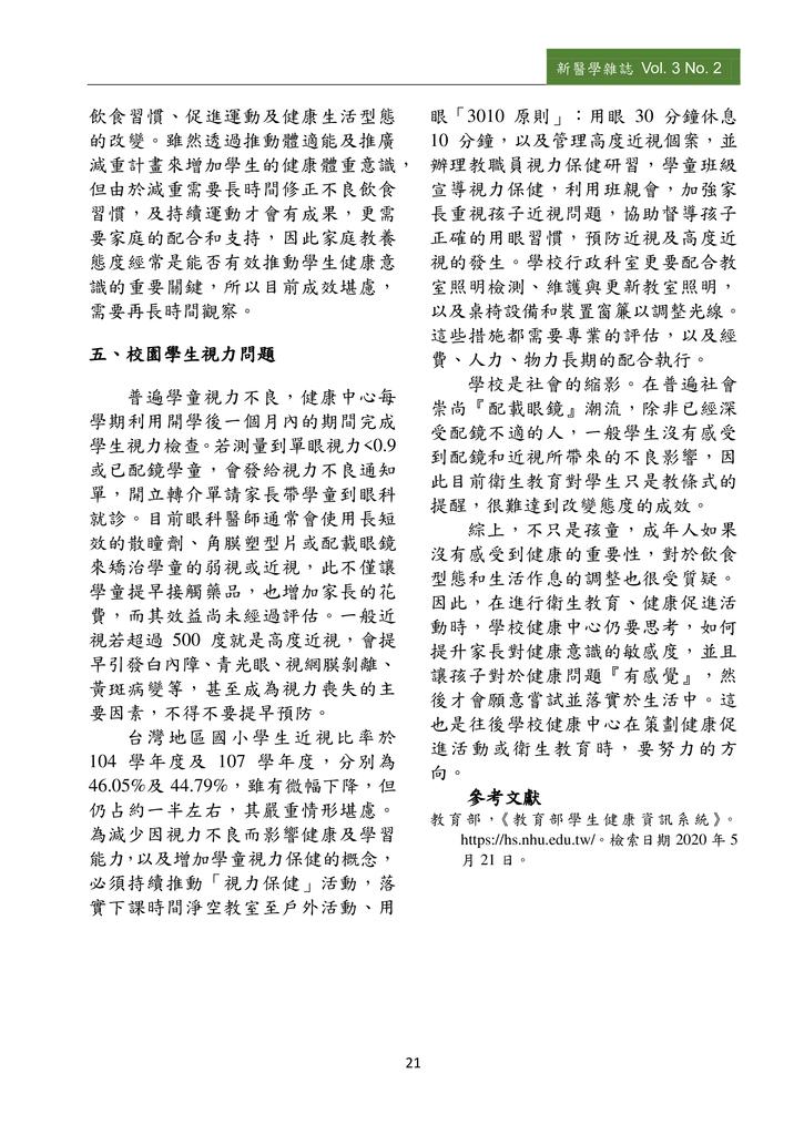 新醫學雜誌第5期PDF版_023.png