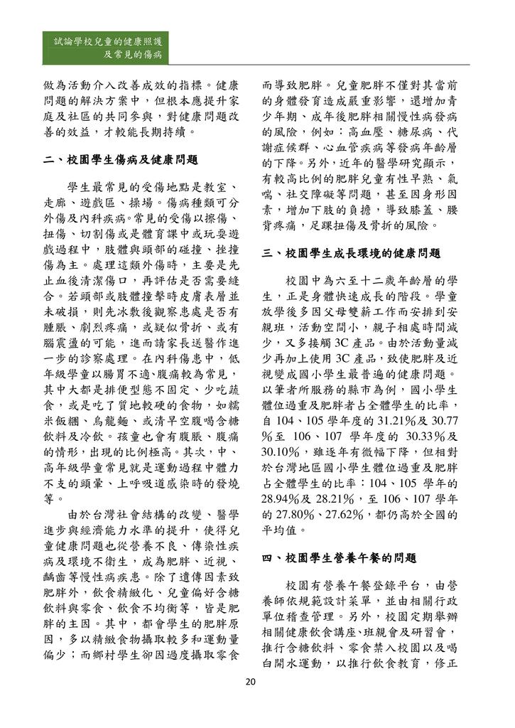 新醫學雜誌第5期PDF版_022.png