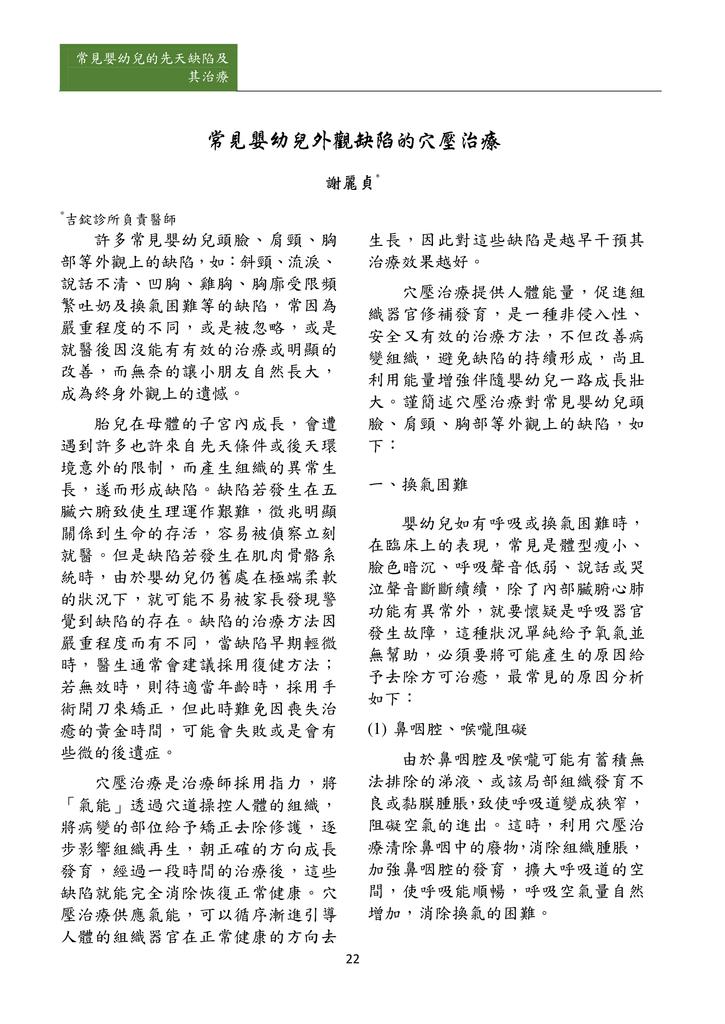 新醫學雜誌第5期PDF版_024.png