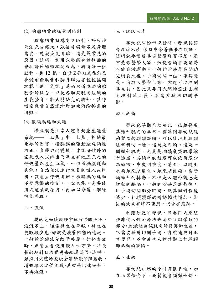新醫學雜誌第5期PDF版_025.png