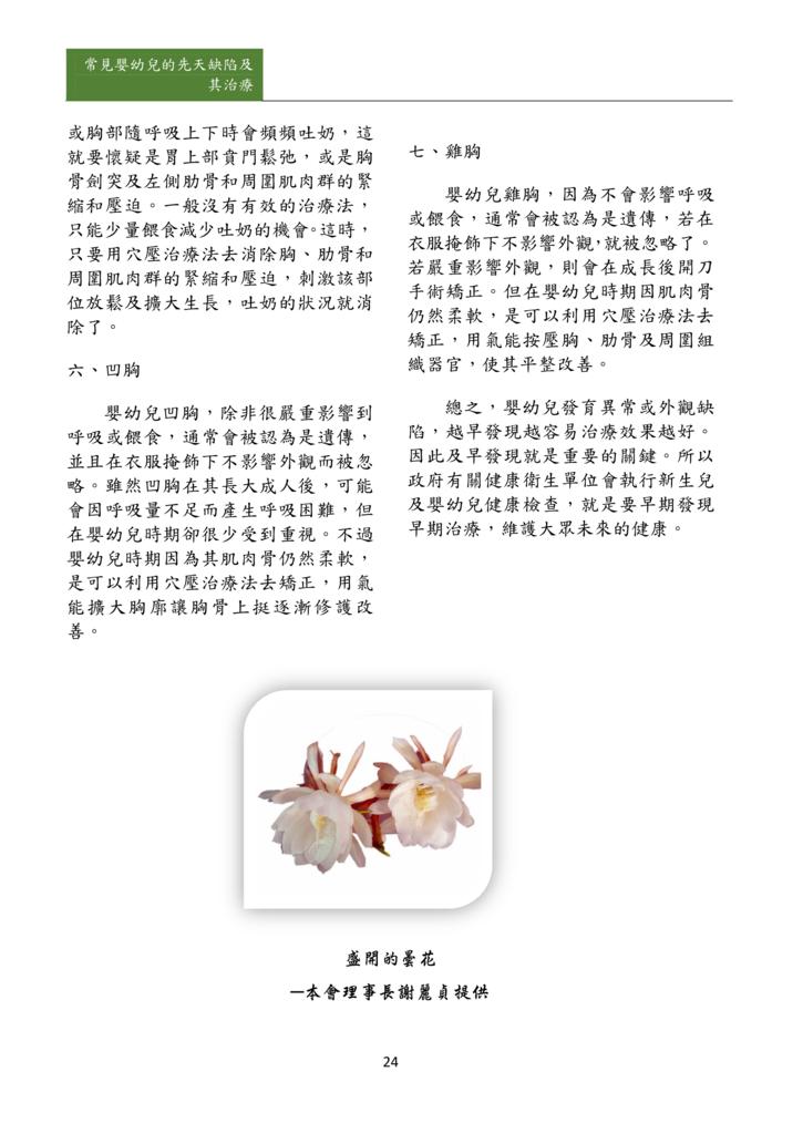 新醫學雜誌第5期PDF版_026.png