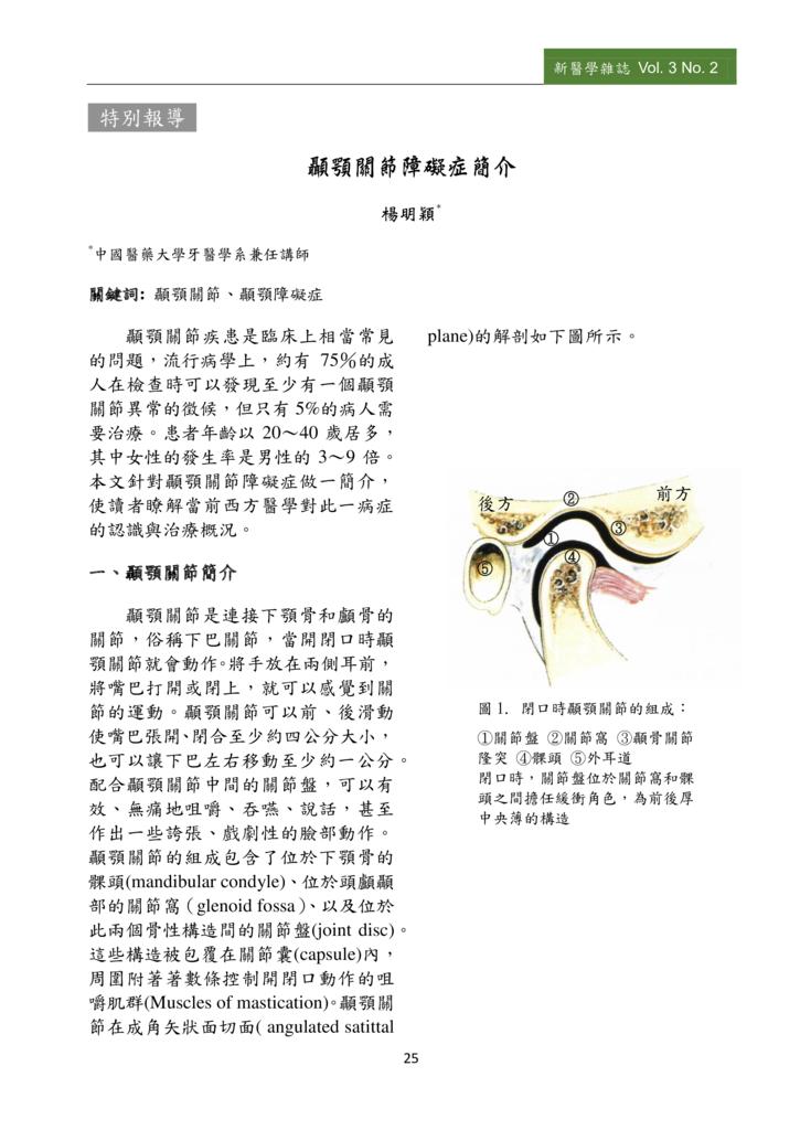 新醫學雜誌第5期PDF版_027.png