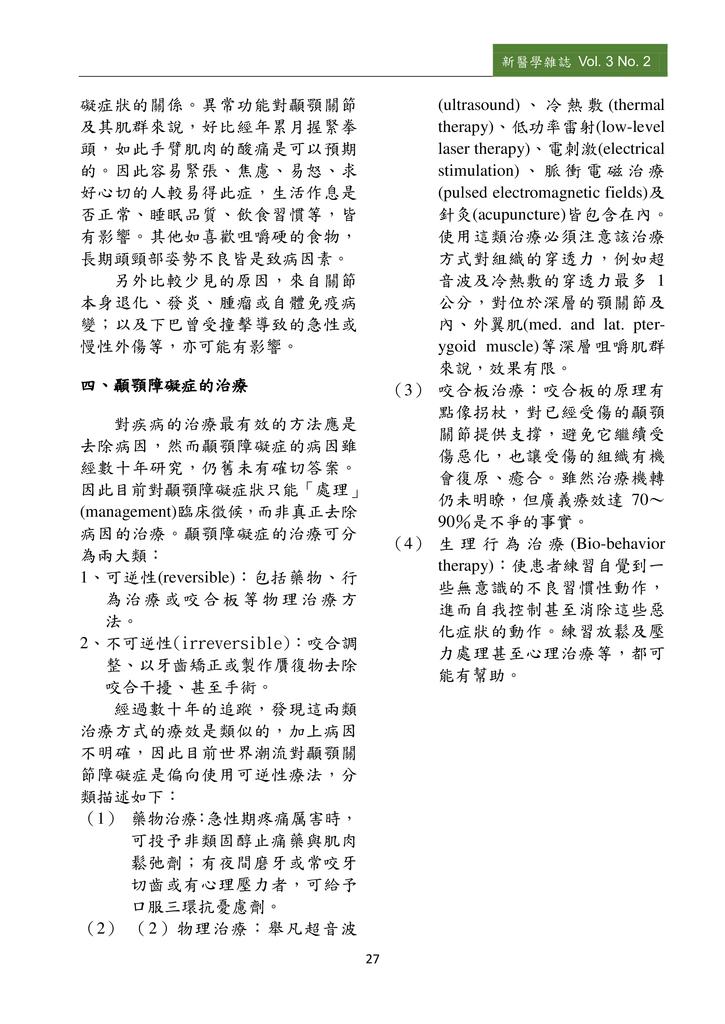 新醫學雜誌第5期PDF版_029.png