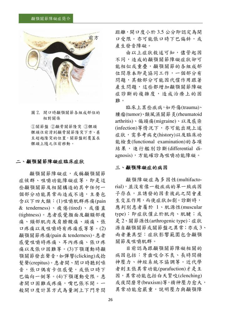 新醫學雜誌第5期PDF版_028.png