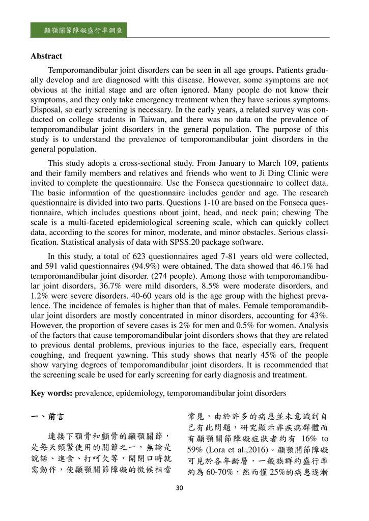 新醫學雜誌第5期PDF版_032.png
