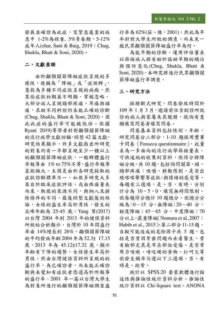 新醫學雜誌第5期PDF版_033.png