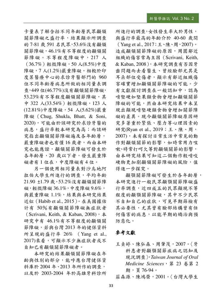 新醫學雜誌第5期PDF版_035.png