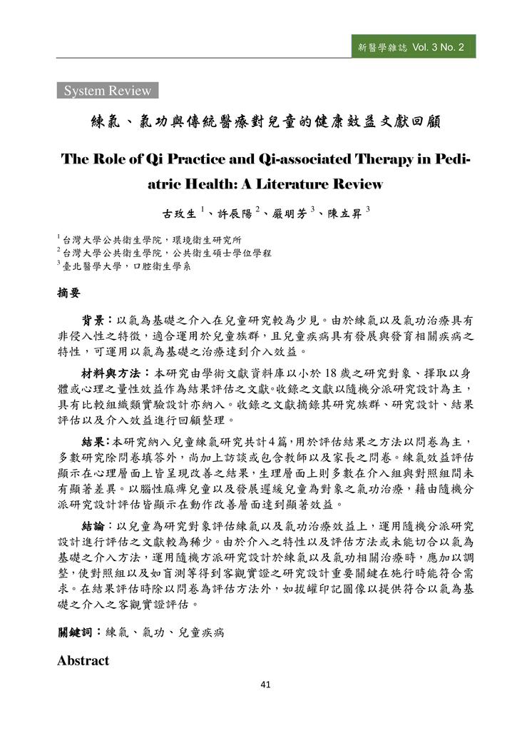 新醫學雜誌第5期PDF版_043.png