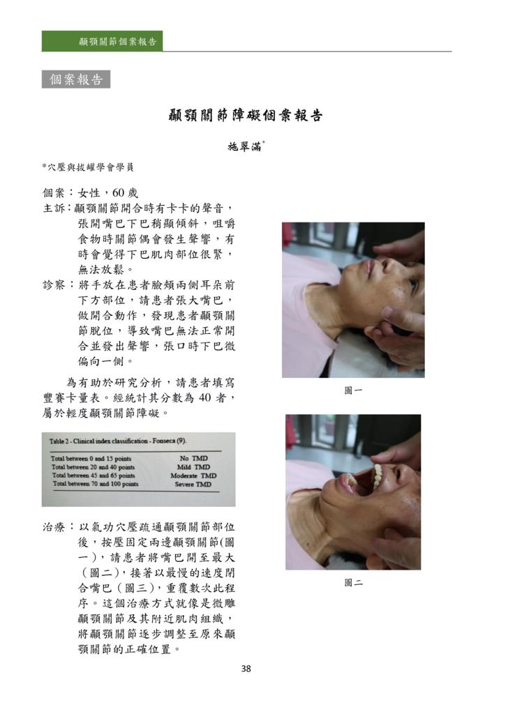 新醫學雜誌第5期PDF版_040.png