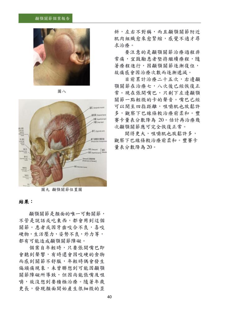 新醫學雜誌第5期PDF版_042.png
