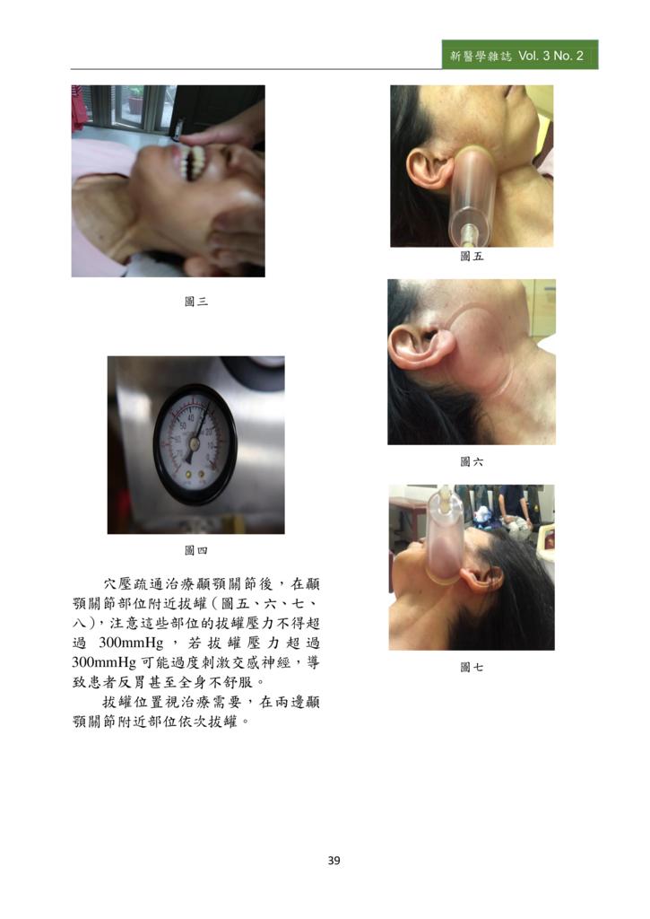 新醫學雜誌第5期PDF版_041.png