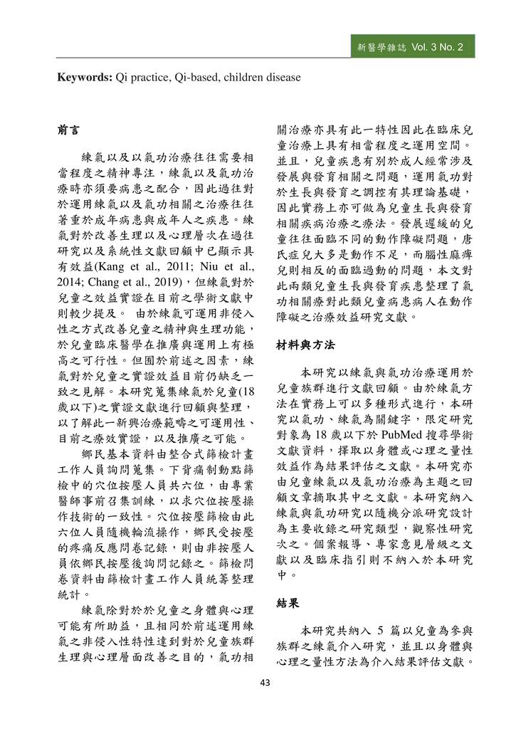 新醫學雜誌第5期PDF版_045.png