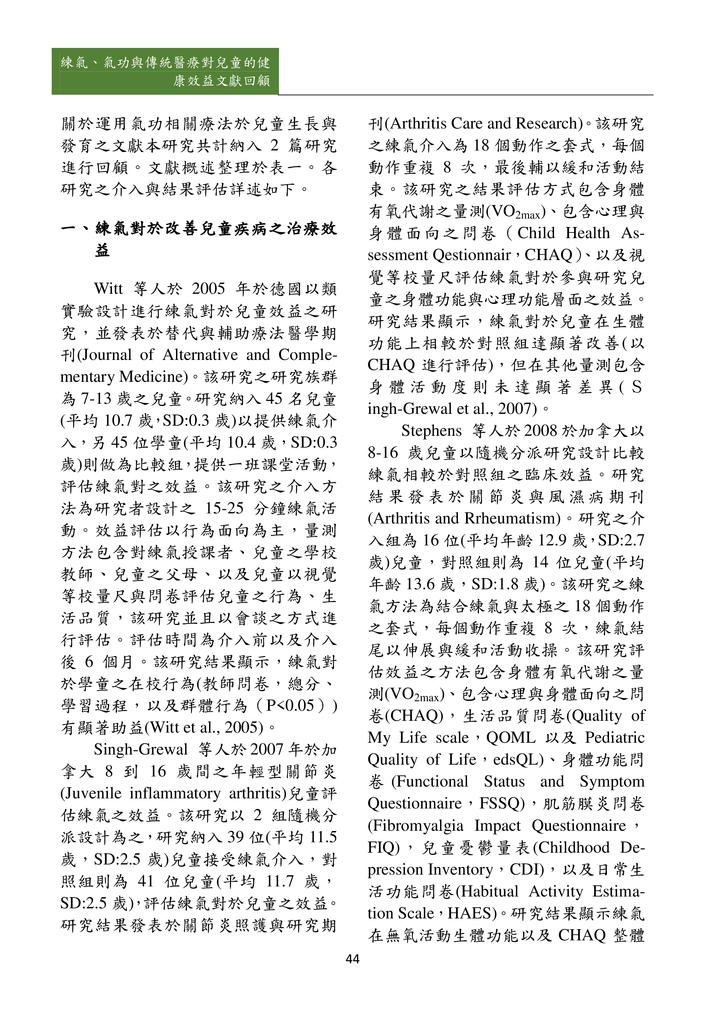 新醫學雜誌第5期PDF版_046.png