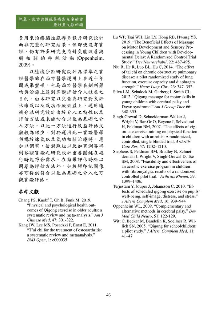 新醫學雜誌第5期PDF版_048.png