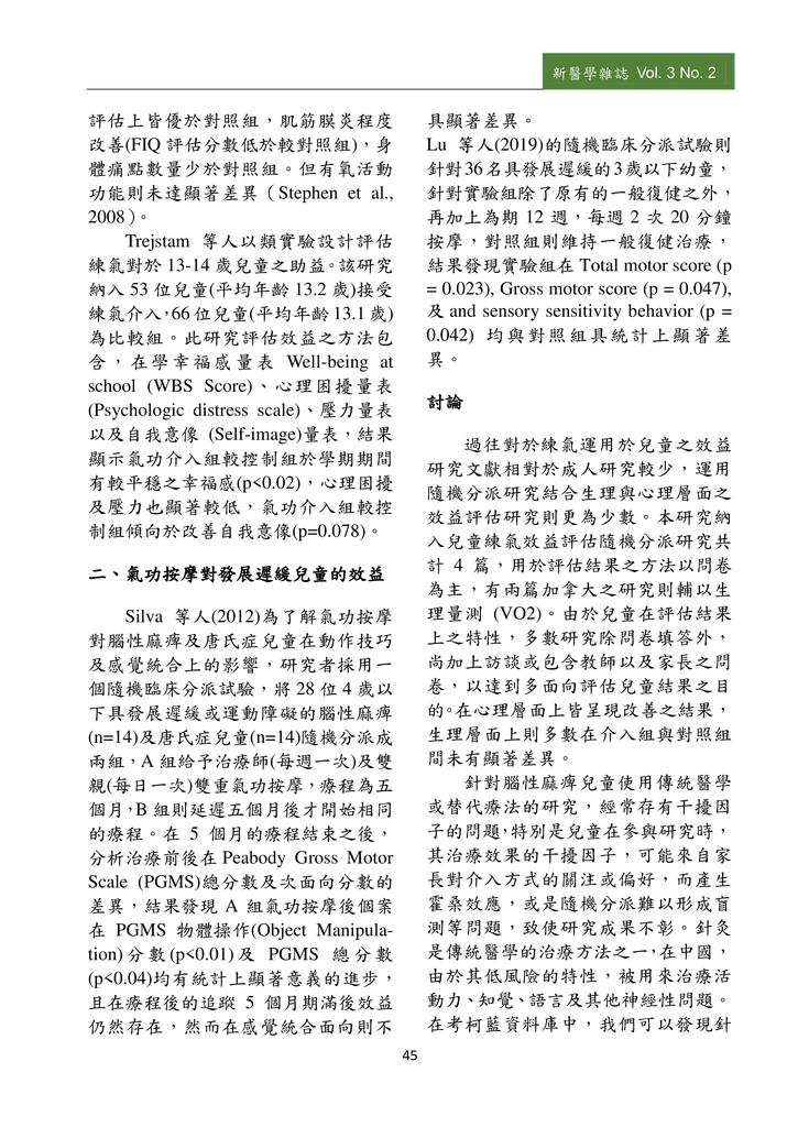 新醫學雜誌第5期PDF版_047.png