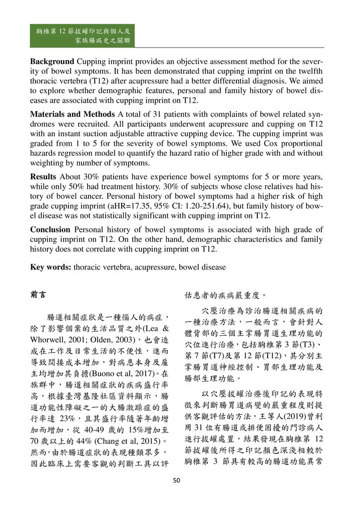 新醫學雜誌第5期PDF版_052.png